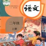 Group logo of 部编版二年级上册(上)